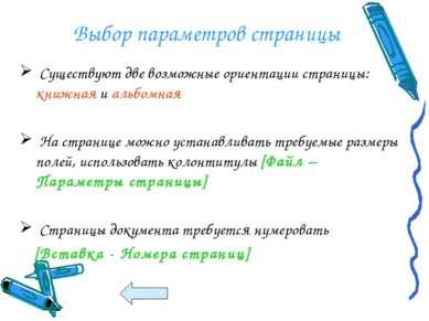 Выбор параметров страницы Существуют две возможные ориентации страницы: книжн...