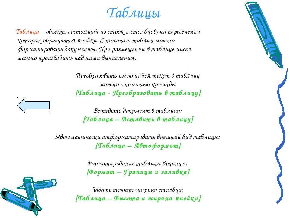 Таблицы Таблица – объект, состоящий из строк и столбцов, на пересечении котор...