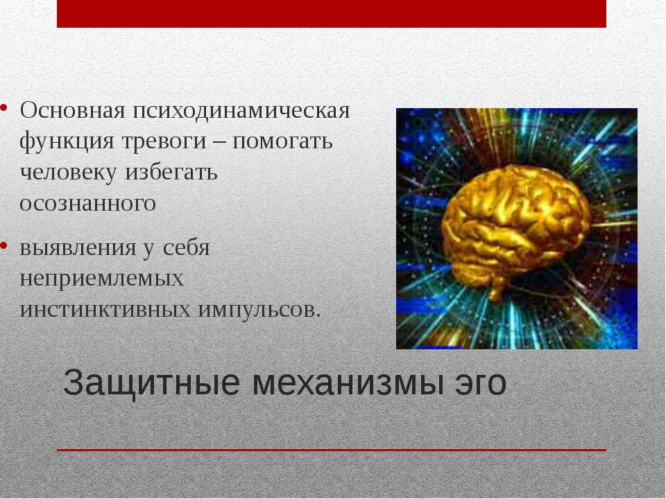 Защитные механизмы эго Основная психодинамическая функция тревоги – помогать ...