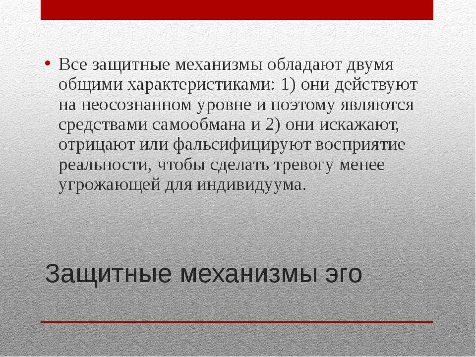 Защитные механизмы эго Все защитные механизмы обладают двумя общими характери...