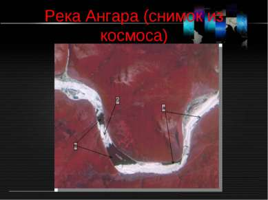 Река Ангара (снимок из космоса)