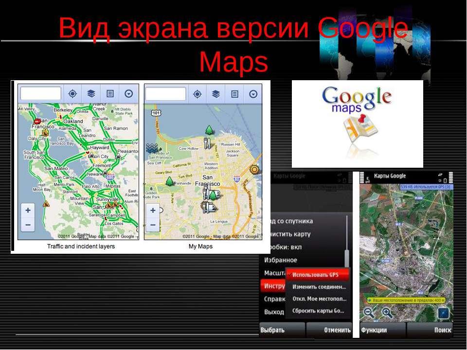 Вид экрана версии Google Maps