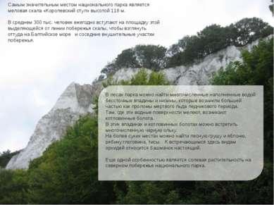 Самым значительным местом национального парка является меловая скала «Королев...