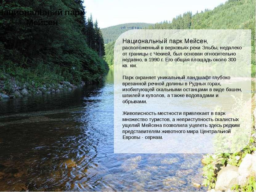 Национальный парк Мейсен, расположенный в верховьях реки Эльбы, недалеко от г...