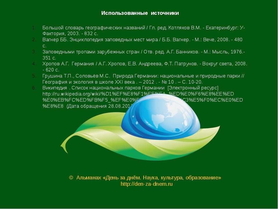 Использованные источники Большой словарь географических названий / Гл. ред. К...