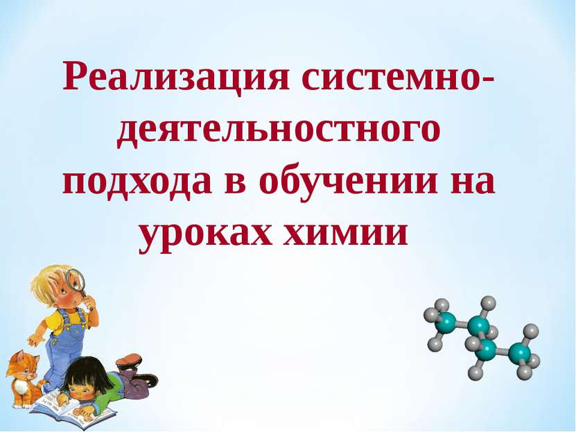 Реализация системно-деятельностного подхода в обучении на уроках химии