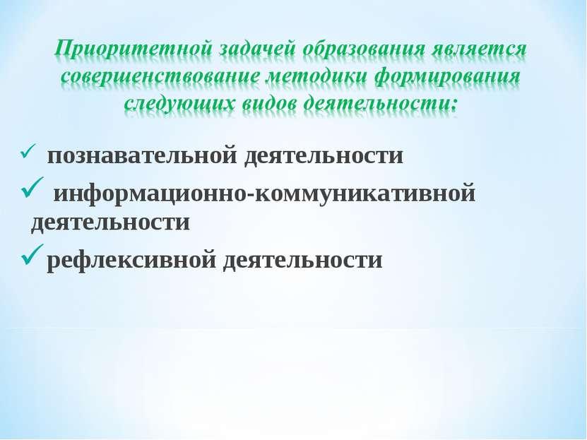 познавательной деятельности информационно-коммуникативной деятельности рефл...