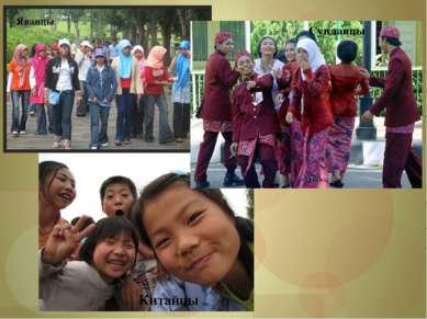 Яванцы Сунданцы Китайцы