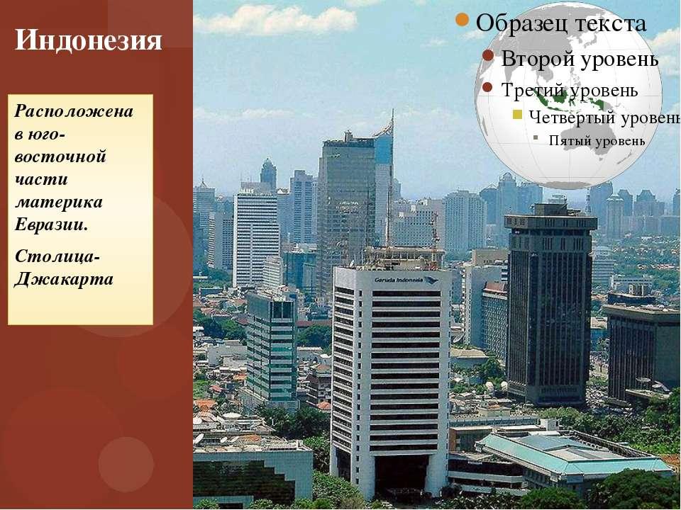 Расположена в юго-восточной части материка Евразии. Столица-Джакарта Индонезия