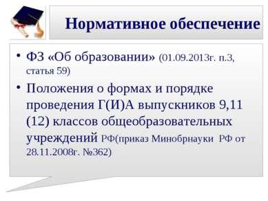 Нормативное обеспечение ФЗ «Об образовании» (01.09.2013г. п.3, статья 59) Пол...