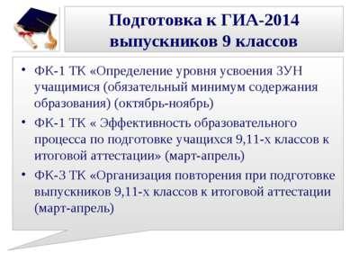 Подготовка к ГИА-2014 выпускников 9 классов ФК-1 ТК «Определение уровня усвое...