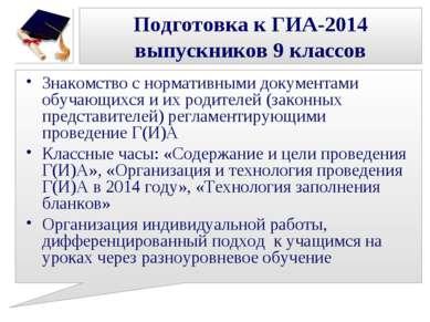 Подготовка к ГИА-2014 выпускников 9 классов Знакомство с нормативными докумен...