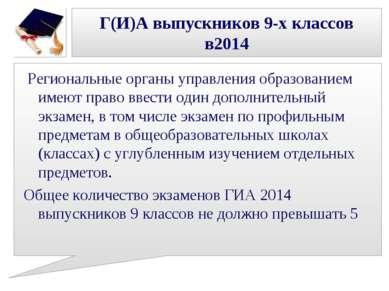Г(И)А выпускников 9-х классов в2014 Региональные органы управления образовани...