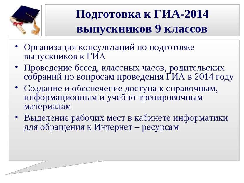 Подготовка к ГИА-2014 выпускников 9 классов Организация консультаций по подго...