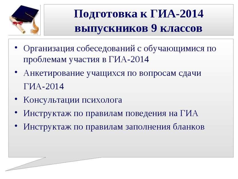 Подготовка к ГИА-2014 выпускников 9 классов Организация собеседований с обуча...