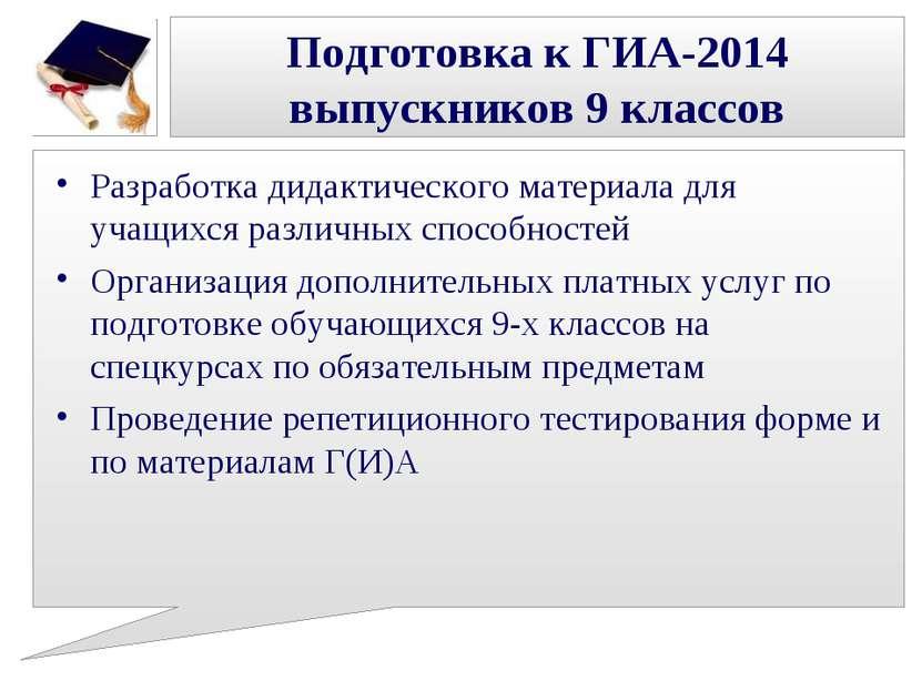 Подготовка к ГИА-2014 выпускников 9 классов Разработка дидактического материа...