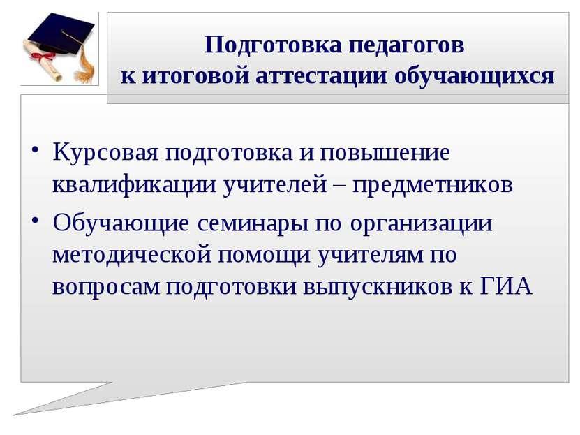 Подготовка педагогов к итоговой аттестации обучающихся Курсовая подготовка и ...