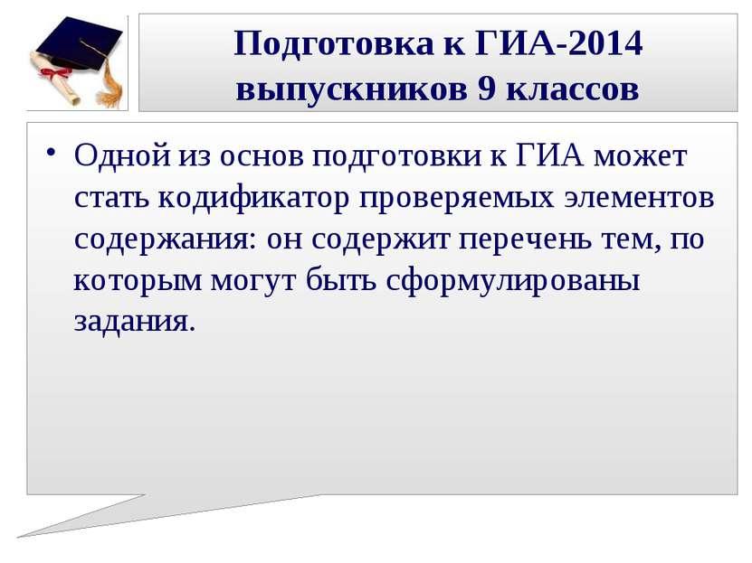 Подготовка к ГИА-2014 выпускников 9 классов Одной из основ подготовки к ГИА м...