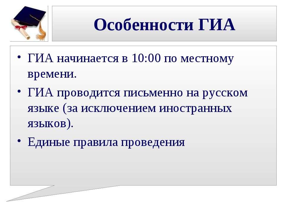 Особенности ГИА ГИА начинается в 10:00 по местному времени. ГИА проводится пи...