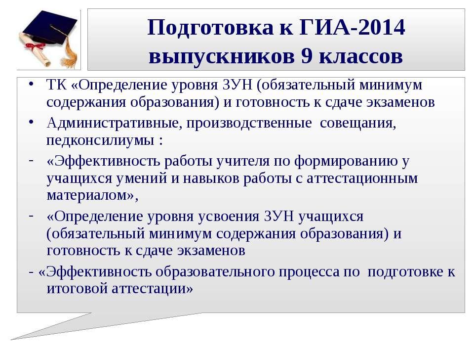Подготовка к ГИА-2014 выпускников 9 классов ТК «Определение уровня ЗУН (обяза...
