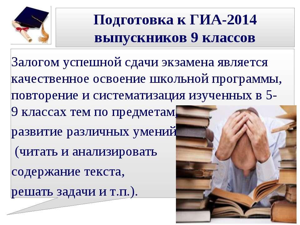Подготовка к ГИА-2014 выпускников 9 классов Залогом успешной сдачи экзамена я...