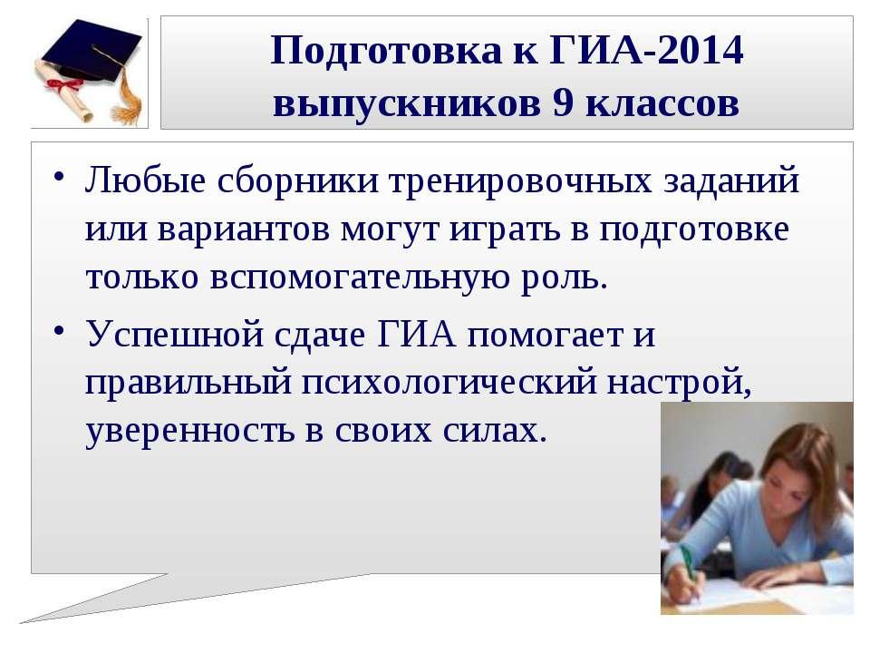 Подготовка к ГИА-2014 выпускников 9 классов Любые сборники тренировочных зада...