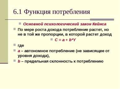 6.1 Функция потребления Основной психологический закон Кейнса По мере роста д...