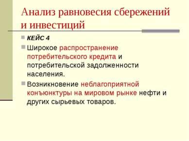 Анализ равновесия сбережений и инвестиций КЕЙС 4 Широкое распространение потр...