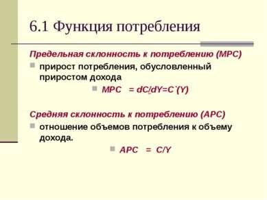 6.1 Функция потребления Предельная склонность к потреблению (MPC) прирост пот...