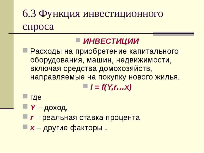6.3 Функция инвестиционного спроса ИНВЕСТИЦИИ Расходы на приобретение капитал...