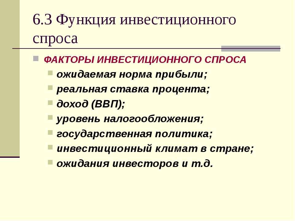 6.3 Функция инвестиционного спроса ФАКТОРЫ ИНВЕСТИЦИОННОГО СПРОСА ожидаемая н...