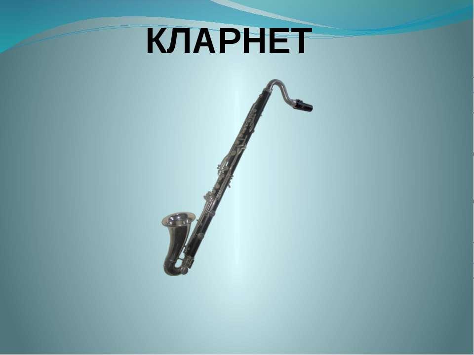 КЛАРНЕТ
