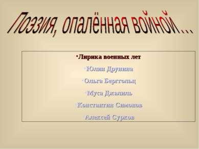 Лирика военных лет Юлия Друнина Ольга Берггольц Муса Джалиль Константин Симон...