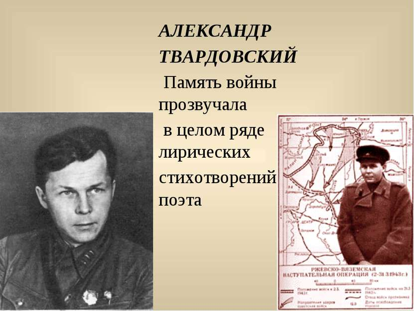 АЛЕКСАНДР ТВАРДОВСКИЙ Память войны прозвучала в целом ряде лирических стихотв...
