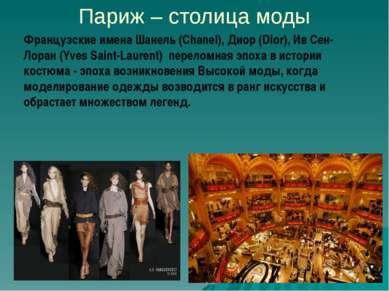 Париж – столица моды Французские имена Шанель (Chanel), Диор (Dior), Ив Сен-Л...