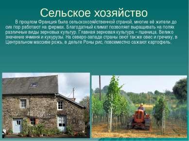 Сельское хозяйство В прошлом Франция была сельскохозяйственной страной, многи...