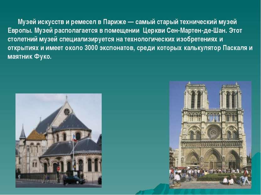 Музей искусств и ремесел в Париже — самый старый технический музей Европы. Му...
