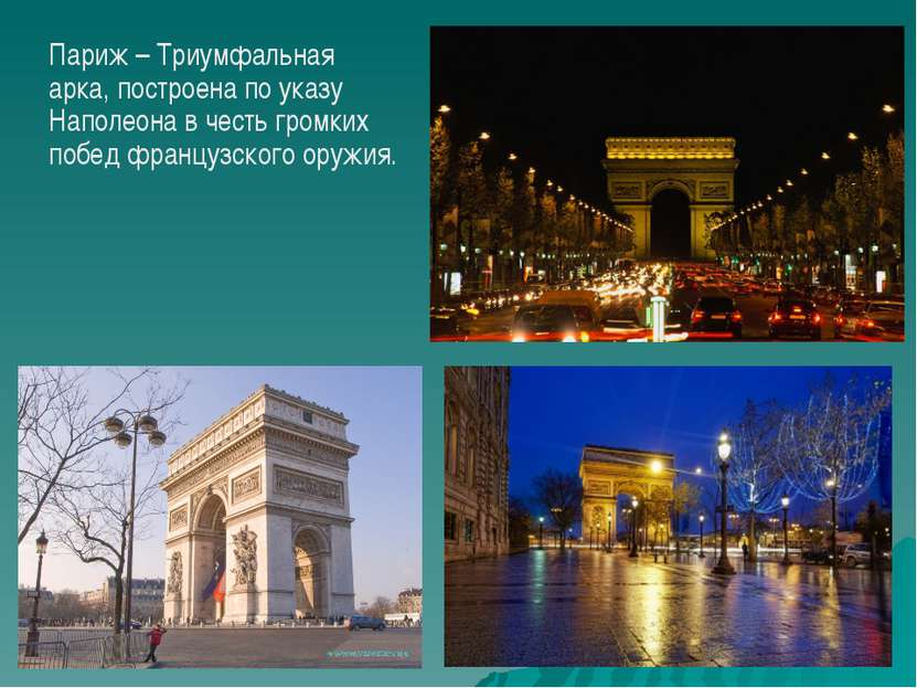 Париж – Триумфальная арка, построена по указу Наполеона в честь громких побед...