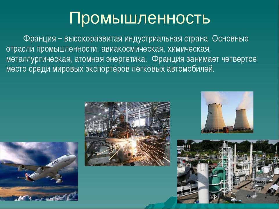 Промышленность Франция – высокоразвитая индустриальная страна. Основные отрас...