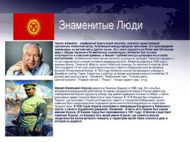 Знаменитые Люди Чингиз Айтматов – знаменитый Кыргызский писатель, пожалуй, ед...