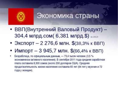 Экономика страны ВВП(Внутренний Валовый Продукт) – 304,4 млрд.сом( 6,381 млрд...