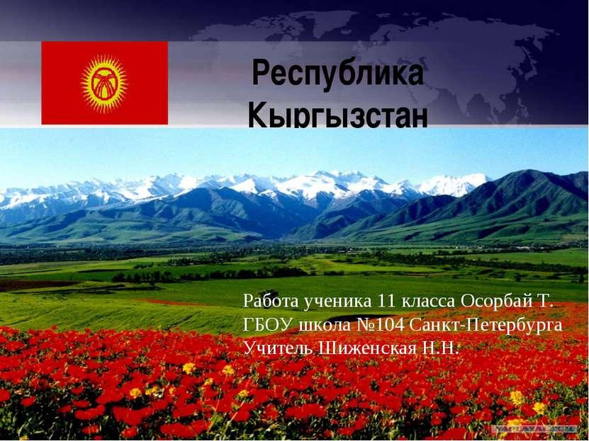 Республика Кыргызстан Работа ученика 11 класса Осорбай Т. ГБОУ школа №104 Сан...