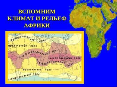 ВСПОМНИМ КЛИМАТ И РЕЛЬЕФ АФРИКИ