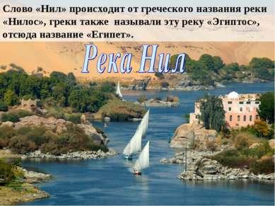 Слово «Нил» происходит от греческого названия реки «Нилос», греки также назыв...