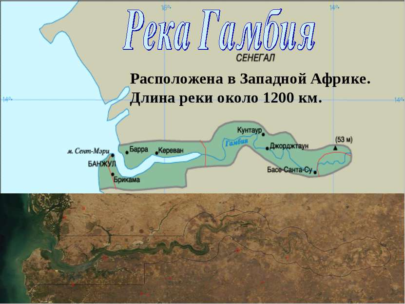 Расположена в Западной Африке. Длина реки около 1200 км.