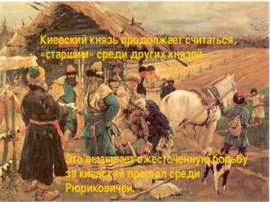 Киевский князь продолжает считаться «старшим» среди других князей. Это вызыва...