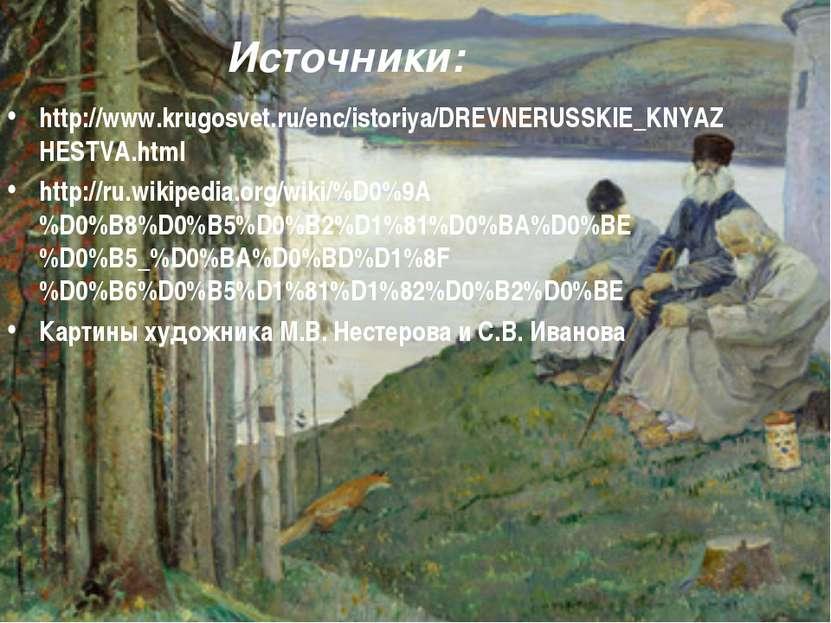 Источники: http://www.krugosvet.ru/enc/istoriya/DREVNERUSSKIE_KNYAZHESTVA.htm...