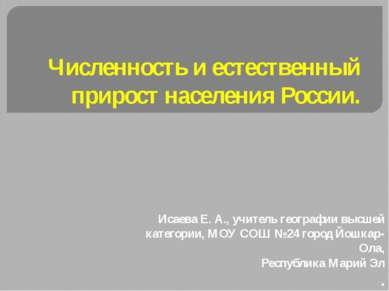 Численность и естественный прирост населения России. Исаева Е. А., учитель ге...