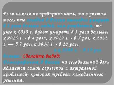 Если ничего не предпринимать, то с учетом того, что сегодня в России ежегодно...