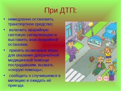 При ДТП: немедленно остановить транспортное средство; включить аварийную свет...